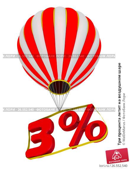 Три процента летит на воздушном шаре, иллюстрация № 26552540 (c) WalDeMarus / Фотобанк Лори