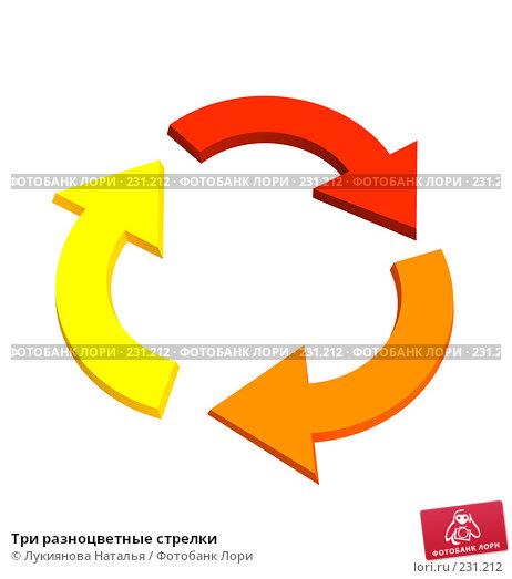 Три разноцветные стрелки, иллюстрация № 231212 (c) Лукиянова Наталья / Фотобанк Лори