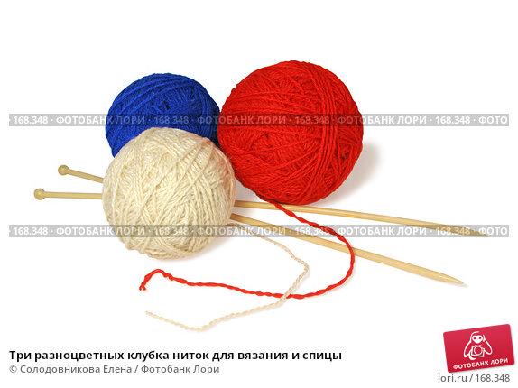 Три разноцветных клубка ниток для вязания и спицы, фото № 168348, снято 7 января 2007 г. (c) Солодовникова Елена / Фотобанк Лори