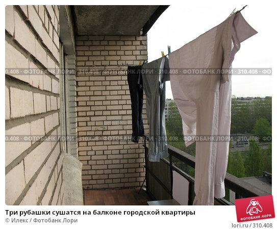 Три рубашки сушатся на балконе городской квартиры, фото № 310408, снято 9 мая 2008 г. (c) Морковкин Терентий / Фотобанк Лори