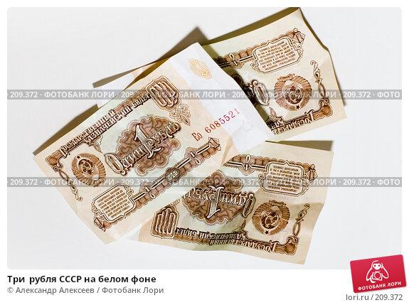 Три  рубля СССР на белом фоне, эксклюзивное фото № 209372, снято 16 февраля 2008 г. (c) Александр Алексеев / Фотобанк Лори