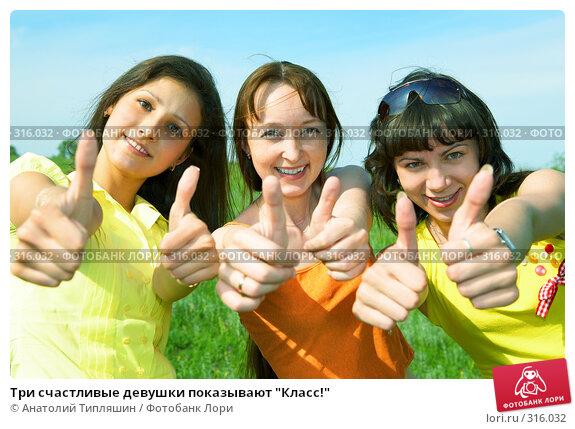 """Три счастливые девушки показывают """"Класс!"""", фото № 316032, снято 8 июня 2008 г. (c) Анатолий Типляшин / Фотобанк Лори"""