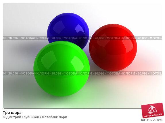 Три шара, иллюстрация № 20096 (c) Дмитрий Трубников / Фотобанк Лори