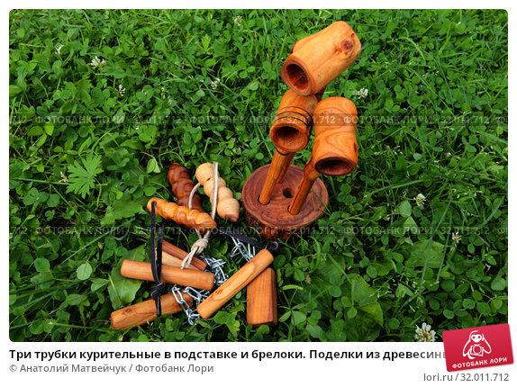 Купить «Три трубки курительные в подставке и брелоки. Поделки из древесины.», эксклюзивное фото № 32011712, снято 8 августа 2019 г. (c) Анатолий Матвейчук / Фотобанк Лори