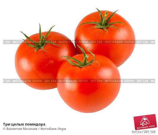 Три целых помидора, фото № 201124, снято 14 октября 2007 г. (c) Валентин Мосичев / Фотобанк Лори