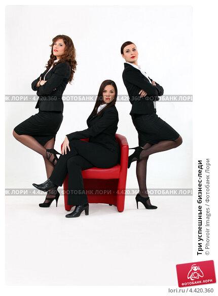 Купить «Три успешные бизнес-леди», фото № 4420360, снято 9 декабря 2010 г. (c) Phovoir Images / Фотобанк Лори