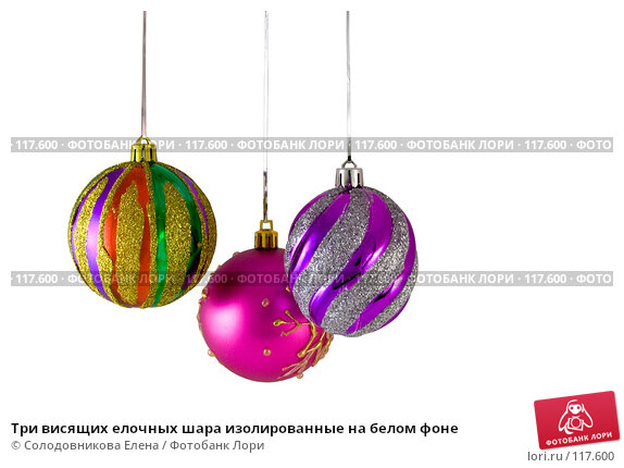 Три висящих елочных шара изолированные на белом фоне, фото № 117600, снято 5 декабря 2006 г. (c) Солодовникова Елена / Фотобанк Лори