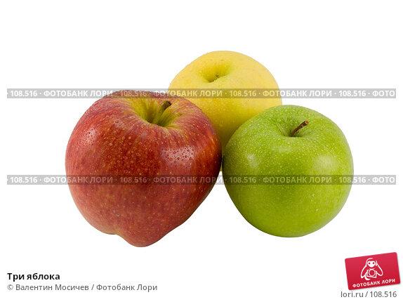 Три яблока, фото № 108516, снято 5 мая 2007 г. (c) Валентин Мосичев / Фотобанк Лори