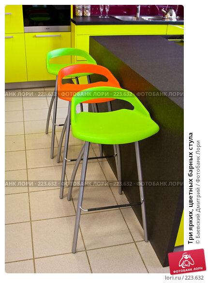 Купить «Три ярких, цветных барных стула», фото № 223632, снято 24 апреля 2018 г. (c) Баевский Дмитрий / Фотобанк Лори