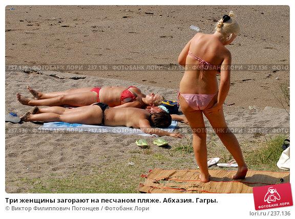 Три женщины загорают на песчаном пляже. Абхазия. Гагры., фото № 237136, снято 30 августа 2006 г. (c) Виктор Филиппович Погонцев / Фотобанк Лори