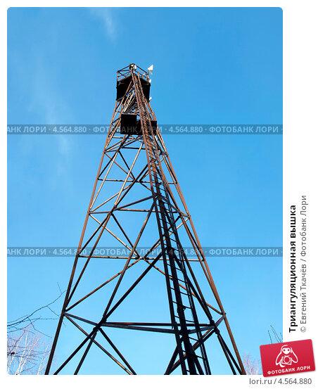 Купить «Триангуляционная вышка», фото № 4564880, снято 10 декабря 2011 г. (c) Евгений Ткачёв / Фотобанк Лори