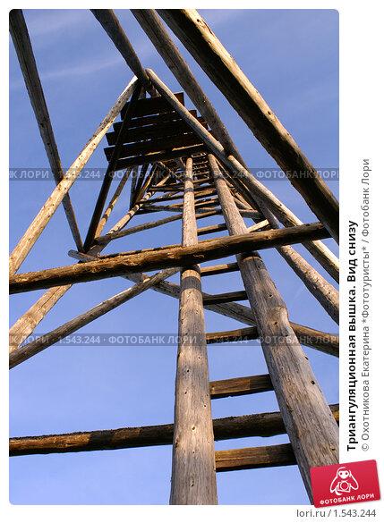 Купить «Триангуляционная вышка. Вид снизу», фото № 1543244, снято 2 августа 2009 г. (c) Охотникова Екатерина *Фототуристы* / Фотобанк Лори