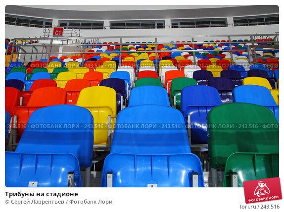 Трибуны на стадионе, фото № 243516, снято 24 марта 2008 г. (c) Сергей Лаврентьев / Фотобанк Лори