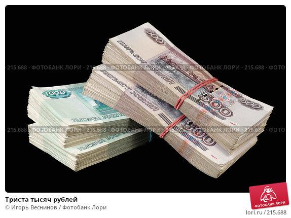 Триста тысяч рублей, фото № 215688, снято 5 марта 2008 г. (c) Игорь Веснинов / Фотобанк Лори