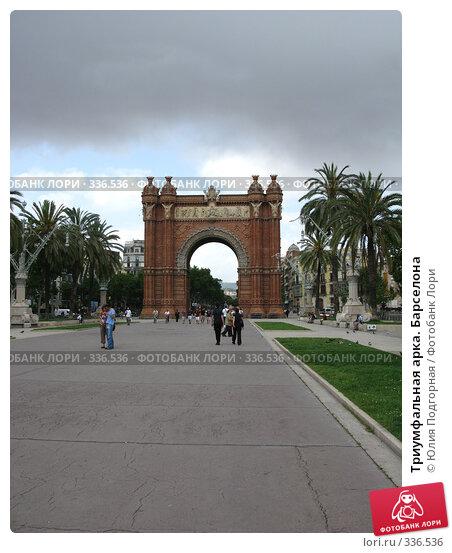 Триумфальная арка. Барселона, фото № 336536, снято 13 июня 2008 г. (c) Юлия Селезнева / Фотобанк Лори