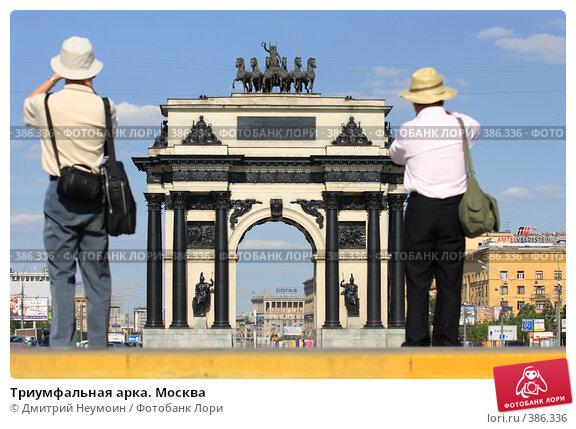 Купить «Триумфальная арка. Москва», эксклюзивное фото № 386336, снято 24 июля 2008 г. (c) Дмитрий Неумоин / Фотобанк Лори