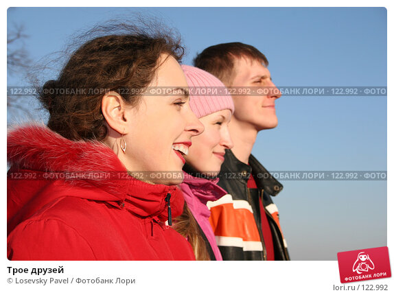 Трое друзей, фото № 122992, снято 18 марта 2006 г. (c) Losevsky Pavel / Фотобанк Лори