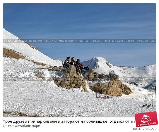 Трое друзей припарковали и загорают на солнышке, отдыхают в горах, фото № 319272, снято 3 февраля 2006 г. (c) Fro / Фотобанк Лори