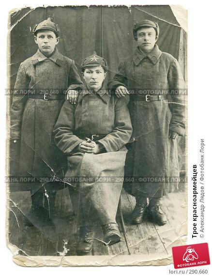 Трое красноармейцев, фото № 290660, снято 19 января 2017 г. (c) Александр Лядов / Фотобанк Лори