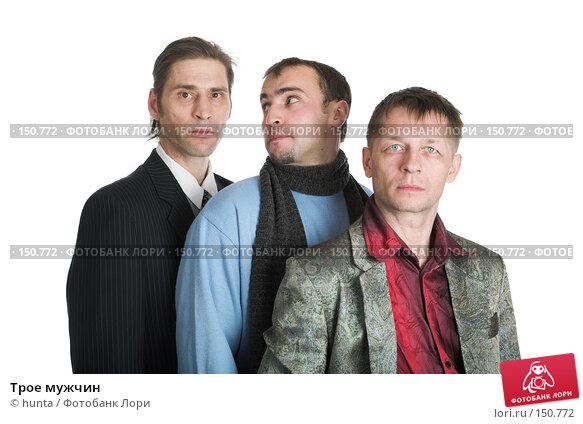 Трое мужчин, фото № 150772, снято 13 ноября 2007 г. (c) hunta / Фотобанк Лори