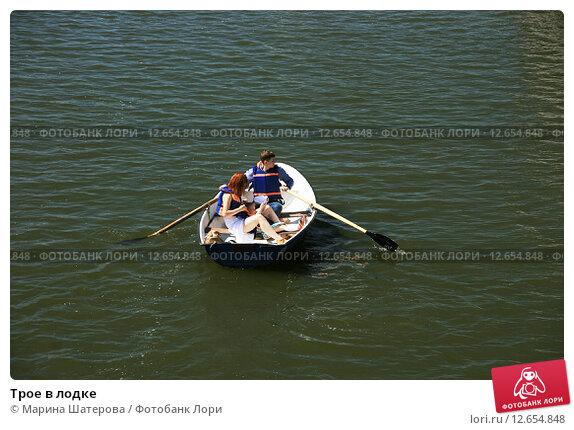 база трое в лодке
