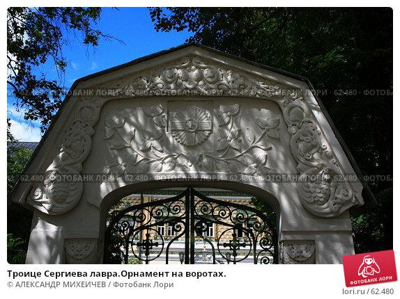 Троице Сергиева лавра.Орнамент на воротах., фото № 62480, снято 30 июня 2007 г. (c) АЛЕКСАНДР МИХЕИЧЕВ / Фотобанк Лори