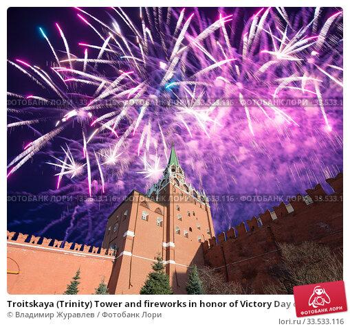 Купить «Troitskaya (Trinity) Tower and fireworks in honor of Victory Day celebration (WWII), Moscow Kremlin, Russia», фото № 33533116, снято 9 мая 2019 г. (c) Владимир Журавлев / Фотобанк Лори