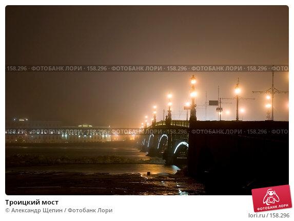 Купить «Троицкий мост», эксклюзивное фото № 158296, снято 16 декабря 2007 г. (c) Александр Щепин / Фотобанк Лори
