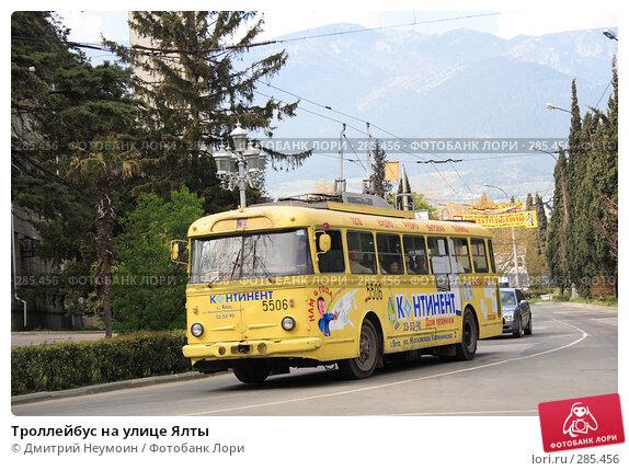 Троллейбус на улице Ялты, эксклюзивное фото № 285456, снято 20 апреля 2008 г. (c) Дмитрий Неумоин / Фотобанк Лори