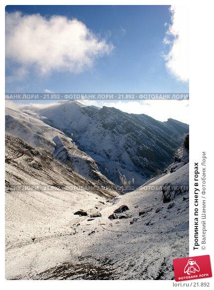 Тропинка по снегу в горах, фото № 21892, снято 21 ноября 2006 г. (c) Валерий Шанин / Фотобанк Лори