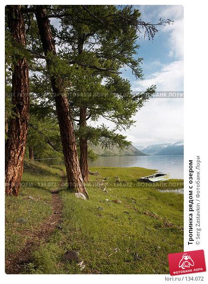 Тропинка рядом с озером, фото № 134072, снято 2 июля 2006 г. (c) Serg Zastavkin / Фотобанк Лори