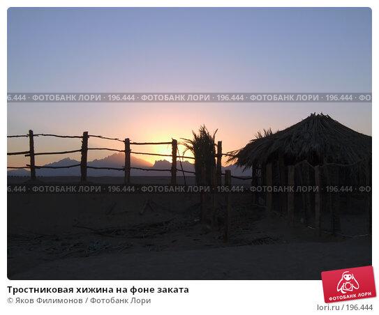 Тростниковая хижина на фоне заката, фото № 196444, снято 13 января 2008 г. (c) Яков Филимонов / Фотобанк Лори