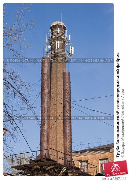 Купить «Труба Балашихинской хлопкопрядильной фабрик», фото № 297144, снято 23 апреля 2008 г. (c) Эдуард Межерицкий / Фотобанк Лори