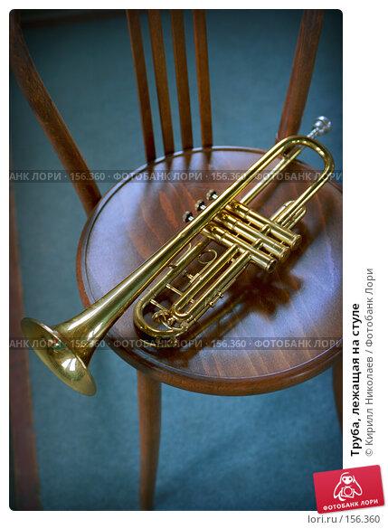 Купить «Труба, лежащая на стуле», фото № 156360, снято 25 апреля 2018 г. (c) Кирилл Николаев / Фотобанк Лори