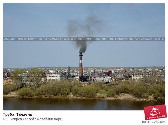 Труба, Тюмень, фото № 289804, снято 10 мая 2008 г. (c) Снигирев Сергей / Фотобанк Лори