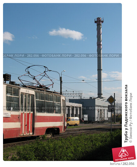 Труба у Ладожского вокзала, фото № 282056, снято 6 мая 2008 г. (c) Заноза-Ру / Фотобанк Лори
