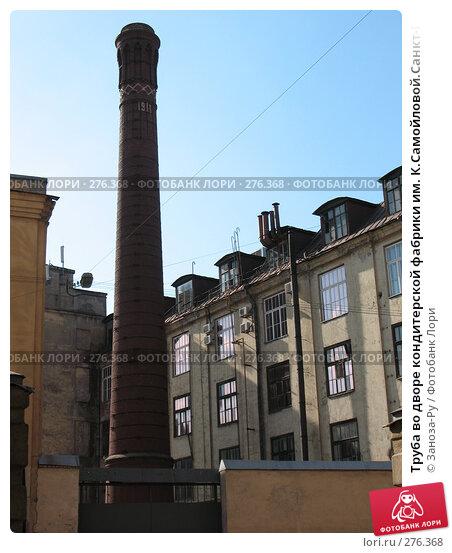 Труба во дворе кондитерской фабрики им. К.Самойловой.Санкт-Петербург., фото № 276368, снято 2 мая 2008 г. (c) Заноза-Ру / Фотобанк Лори