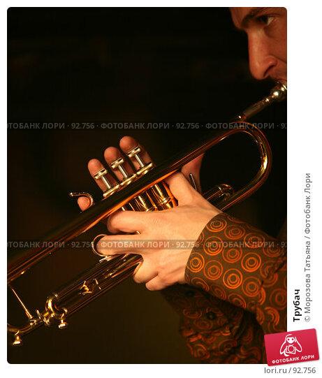 Трубач, фото № 92756, снято 19 ноября 2006 г. (c) Морозова Татьяна / Фотобанк Лори