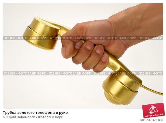 Трубка золотого телефона в руке, фото № 325036, снято 16 июня 2008 г. (c) Юрий Пономарёв / Фотобанк Лори