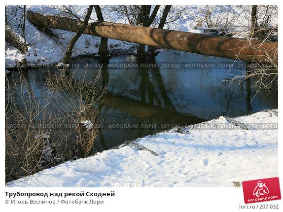 Трубопровод над рекой Сходней, фото № 207032, снято 16 февраля 2008 г. (c) Игорь Веснинов / Фотобанк Лори