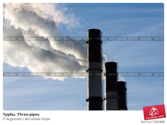 Трубы. Three pipes, фото № 136884, снято 20 ноября 2007 г. (c) Argument / Фотобанк Лори