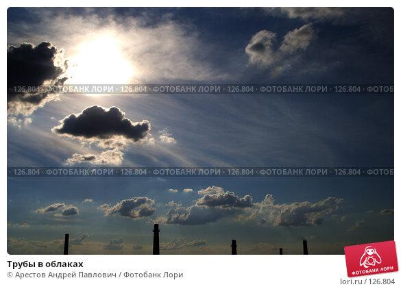 Трубы в облаках, фото № 126804, снято 29 июня 2007 г. (c) Арестов Андрей Павлович / Фотобанк Лори