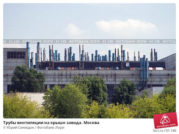 Трубы вентиляции на крыше завода. Москва, фото № 61140, снято 5 июля 2007 г. (c) Юрий Синицын / Фотобанк Лори