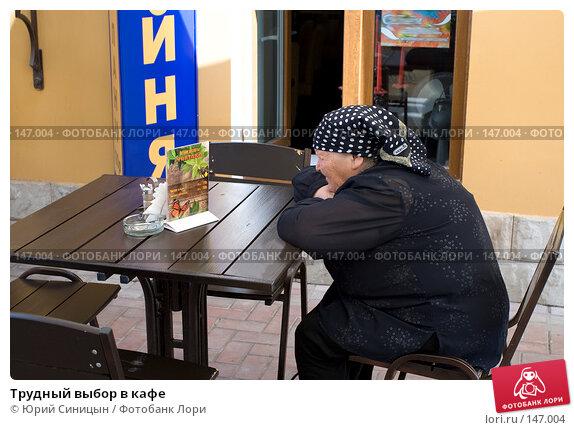 Трудный выбор в кафе, фото № 147004, снято 25 августа 2007 г. (c) Юрий Синицын / Фотобанк Лори