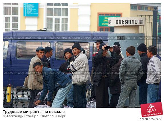 Трудовые мигранты на вокзале, фото № 252972, снято 12 апреля 2008 г. (c) Александр Катайцев / Фотобанк Лори