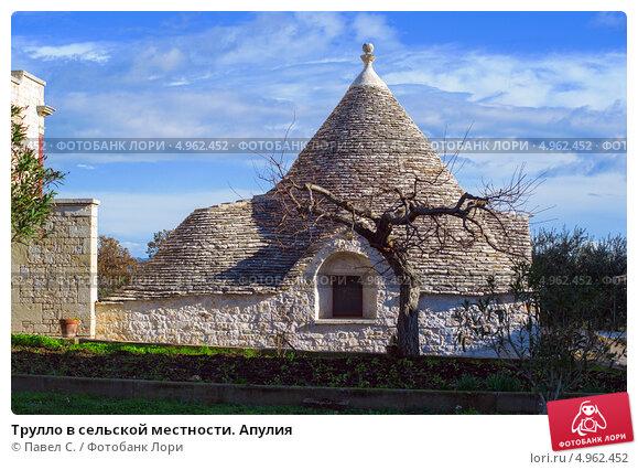 Купить «Трулло в сельской местности. Апулия», фото № 4962452, снято 18 декабря 2012 г. (c) Павел С. / Фотобанк Лори