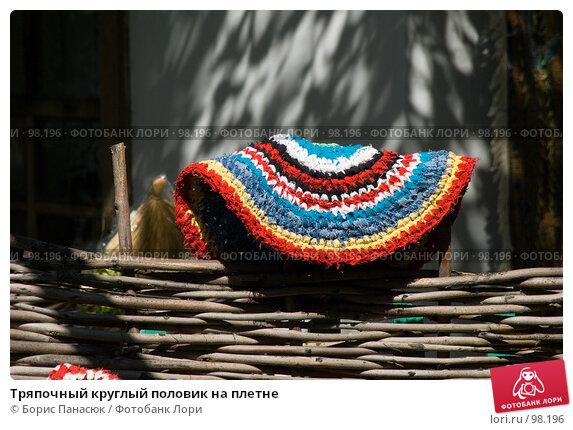 Тряпочный круглый половик на плетне, фото № 98196, снято 25 августа 2007 г. (c) Борис Панасюк / Фотобанк Лори