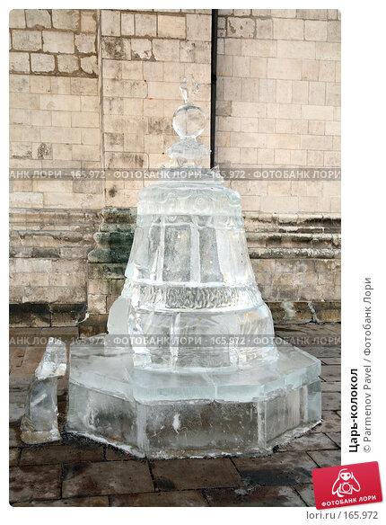 Царь-колокол, фото № 165972, снято 23 декабря 2007 г. (c) Parmenov Pavel / Фотобанк Лори
