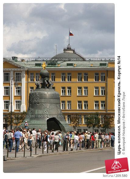 Царь-колокол. Московский Кремль. Корпус №14, фото № 209580, снято 21 июля 2007 г. (c) Валерий Торопов / Фотобанк Лори