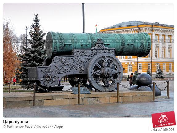 Царь-пушка, фото № 169096, снято 23 декабря 2007 г. (c) Parmenov Pavel / Фотобанк Лори